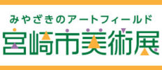 第44回宮崎市美術展