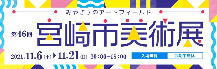 第46回 宮崎市美術展