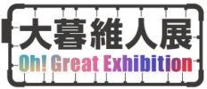 大暮維人展 Oh! Great Exhibition